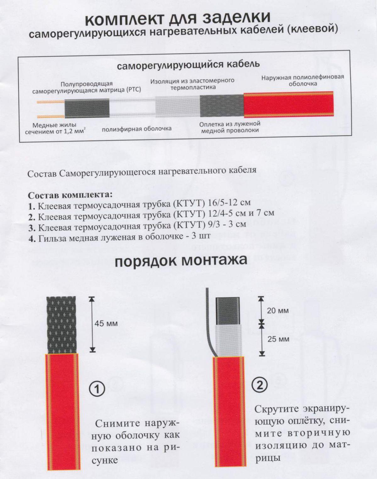 Саморегулирующийся греющий кабель. Виды греющих кабелей, конструкция и применение 2703