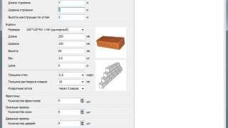 Калькулятор расчета кирпича